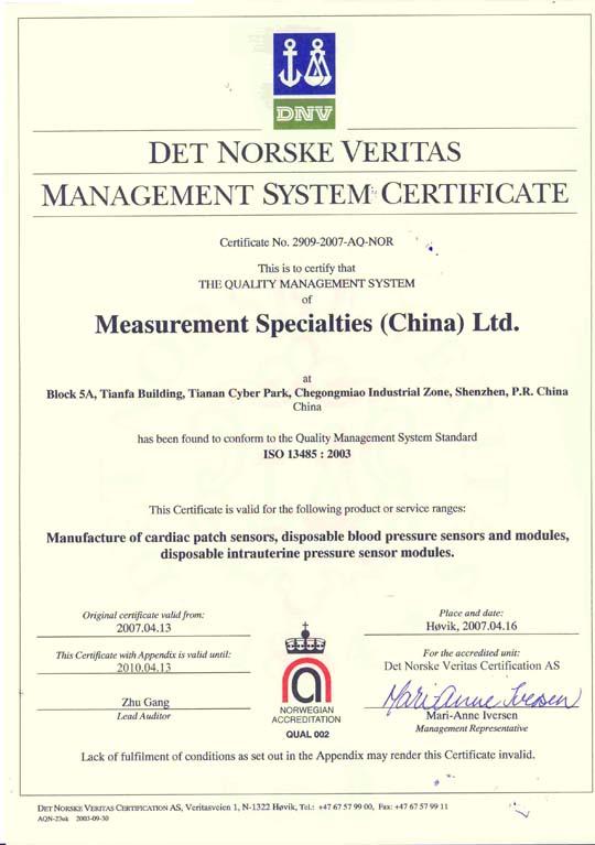ISO13485 认证