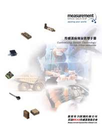 美国精量电子(MEAS)2010产品选型手册(中文)