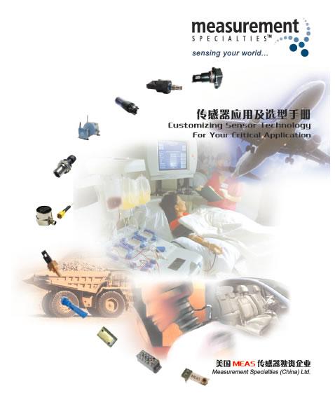 美国精量电子(MEAS)2012产品选型手册(中文)