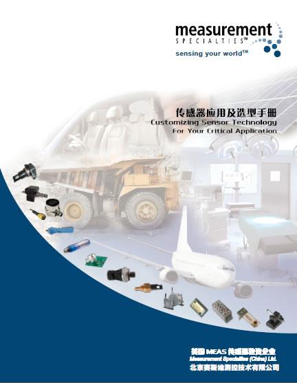 美国精量电子(MEAS)2014传感器选型手册(中文)