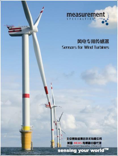 MEAS风电专用传感器