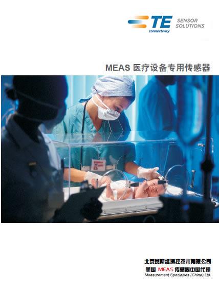 MEAS医疗设备专用传感器